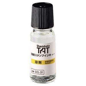 その他 (まとめ)シヤチハタ 強着スタンプインキ タート溶剤(多目的タイプ) 小瓶 55ml SOL-1-31 1セット(12個)【×3セット】 ds-2218810