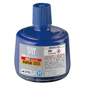 その他 (まとめ)シヤチハタ 強着スタンプインキタート(速乾性多目的タイプ) 大瓶 330ml 藍色 STSG-3 1個【×3セット】 ds-2218825