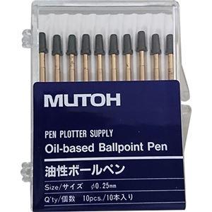 その他 (まとめ)武藤工業 油性ボールペン 0.25mm黒 PBO-075BK 1箱(10本)【×3セット】 ds-2219129