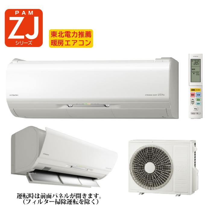 日立 【日本製】『凍結洗浄(スタンダード)&くらしカメラAI』搭載白くまくんエアコン (単相200V) (ZJシーリーズ) RAS-ZJ63J2-W
