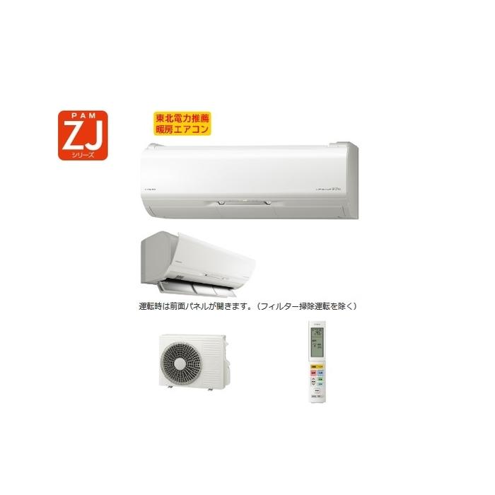 日立 【日本製】『凍結洗浄(スタンダード)&くらしカメラAI』搭載白くまくんエアコン(ZJシーリーズ)(スターホワイト) RAS-ZJ28J-W