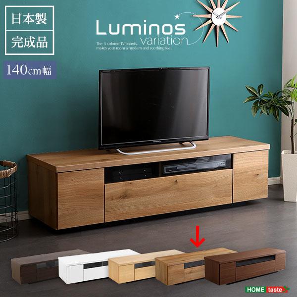 ホームテイスト シンプルで美しいスタイリッシュなテレビ台(テレビボード) 木製 幅140cm 日本製・完成品 luminos-ルミノス- (シャビーナチュラル) SH-09-LMS140-SNA-LF2