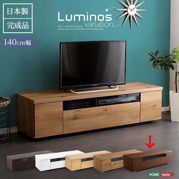 ホームテイスト シンプルで美しいスタイリッシュなテレビ台(テレビボード) 木製 幅140cm 日本製・完成品 luminos-ルミノス- (ウォールナット) SH-09-LMS140-WAL-LF2