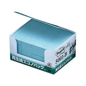 送料無料 その他 まとめ 3M 営業 ポスト イット 未使用 エコノパックふせん 再生紙 ブルー 5001-B ×10セット 20冊 ds-2233586 75×25mm 1パック