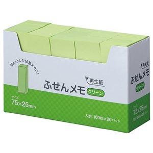 その他 (まとめ) スガタ ふせん メモ 75×25mm グリーン P7525GR 1パック(20冊) 【×10セット】 ds-2233680