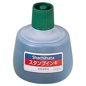 その他 (まとめ) シヤチハタ スタンプインキゾルスタンプ台専用 大瓶 緑 S-3 1個 【×10セット】 ds-2233897