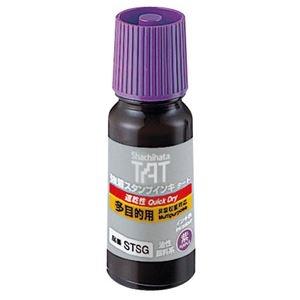 その他 (まとめ) シヤチハタ 強着スタンプインキタート(速乾性多目的タイプ) 小瓶 55ml 紫 STSG-1 1個 【×10セット】 ds-2233901