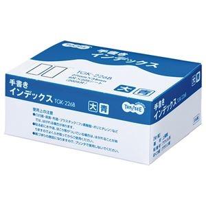その他 (まとめ) TANOSEE 手書きインデックス 大 27×34mm 青枠 業務用パック 1パック(2025片:9片×225シート) 【×10セット】 ds-2234359