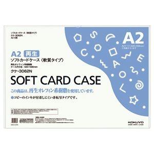 その他 (まとめ) コクヨ ソフトカードケース(軟質) A2クケ-3062N 1枚 【×10セット】 ds-2234561