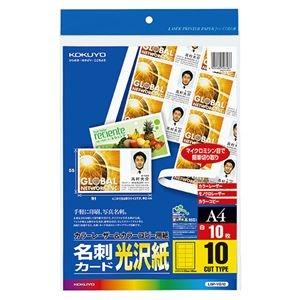 その他 (まとめ) コクヨカラーLBP&PPC用名刺カード 光沢紙 A4 10面 LBP-VG10 1冊(10シート) 【×30セット】 ds-2235260