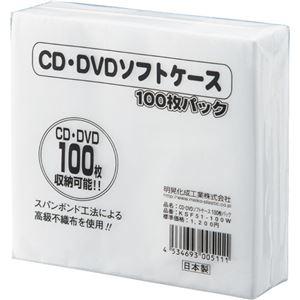 その他 (まとめ) 明晃化成工業 CD不織布ケース シングルKSF51-100W 1パック(100枚) 【×30セット】 ds-2235340