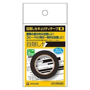 その他 (まとめ) ヒサゴ 目隠しテープ 8mm巾/5m 黒OP2445 1個 【×30セット】 ds-2235988