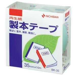 その他 (まとめ) ニチバン 製本テープ<再生紙> 35mm×10m パステルグリーン BK-3531 1巻 【×30セット】 ds-2236941