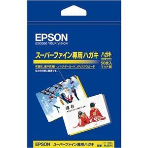 その他 (まとめ) エプソン スーパーファイン専用ハガキ郵便番号枠有 MJSP5 1冊(50枚) 【×30セット】 ds-2238039