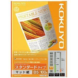その他 (まとめ) コクヨ インクジェットプリンタ用紙スーパーファイングレード スタンダードタイプ B5 KJ-M17B5-100 1冊(100枚) 【×30セット】 ds-2238054