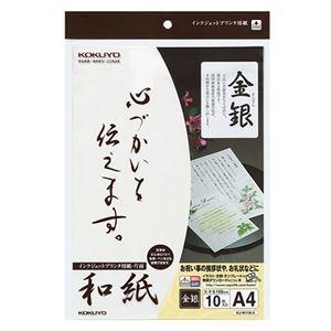 その他 (まとめ) コクヨ インクジェットプリンタ用紙 和紙A4 金銀柄 KJ-W110-5 1冊(10枚) 【×30セット】 ds-2238057