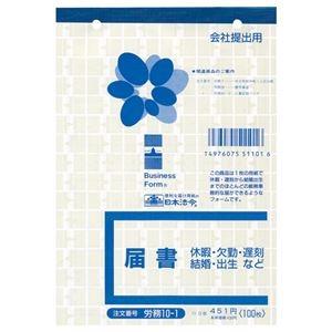 【送料無料】(まとめ) 日本法令 届書 B6 100枚労務10-1 1冊 【×30セット】 (ds2238653) その他 (まとめ) 日本法令 届書 B6 100枚労務10-1 1冊 【×30セット】 ds-2238653
