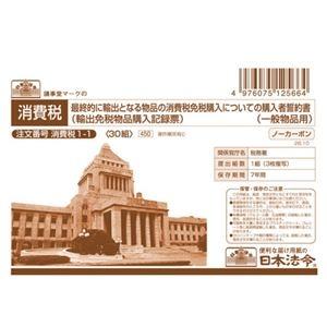 その他 (まとめ) 日本法令最終的に輸出となる物品の消費税免税購入についての購入者誓約書(一般物品用) A6 ノーカーボン 3枚複写 消費税1-11パック(30組) 【×30セット】 ds-2238663