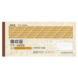 その他 (まとめ) コクヨ 領収証(ノーカーボン複写) 小切手判・ヨコ型 ヨコ書 三色刷り 50組 ウケ-695 1冊 【×30セット】 ds-2238708