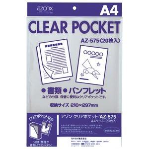 その他 (まとめ) セキセイ アゾンクリアポケット A4 AZ-575 1パック(20枚) 【×30セット】 ds-2239276