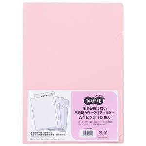 その他 (まとめ) TANOSEE中身が透けない不透明カラークリアホルダー A4 ピンク 1パック(10枚) 【×30セット】 ds-2239668