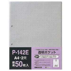 その他 (まとめ) テージー 透明ポケット A4タテ 2穴台紙あり P-142E 1パック(50枚) 【×30セット】 ds-2239749