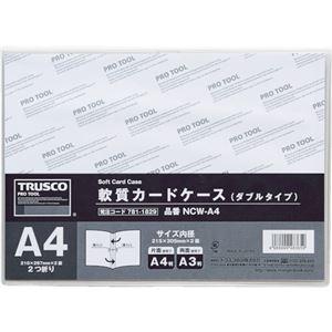 その他 (まとめ) TRUSCO 軟質カードケース A4ダブルタイプ NCW-A4 1枚 【×30セット】 ds-2241447