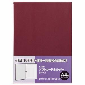 その他 (まとめ) ライオン事務器 ソフトカードホルダーA4 ワインレッド SH-A4 1冊 【×30セット】 ds-2241520