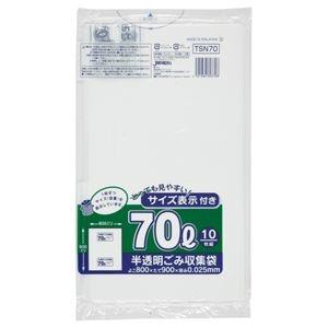 その他 (まとめ) ジャパックス 容量表示入りポリ袋 乳白半透明 70L TSN70 1パック(10枚) 【×50セット】 ds-2241875