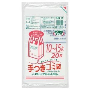 その他 (まとめ) ジャパックス 容量表記入手付きポリ袋 乳白半透明 10-15L HJN14 1パック(20枚) 【×50セット】 ds-2241877