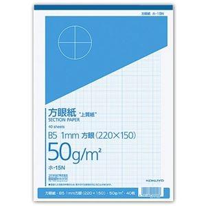 その他 (まとめ) コクヨ 上質方眼紙 B5 1mm目 ブルー刷り 40枚 ホ-15N 1冊 【×50セット】 ds-2242979