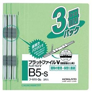 その他 (まとめ) コクヨフラットファイルV(樹脂製とじ具) B5タテ 150枚収容 背幅18mm 緑 フ-V11-3G1パック(3冊) 【×50セット】 ds-2243586