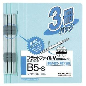 その他 (まとめ) コクヨフラットファイルV(樹脂製とじ具) B5タテ 150枚収容 背幅18mm 青 フ-V11-3B1パック(3冊) 【×50セット】 ds-2243587