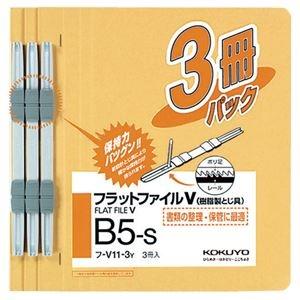 その他 (まとめ) コクヨフラットファイルV(樹脂製とじ具) B5タテ 150枚収容 背幅18mm 黄 フ-V11-3Y1パック(3冊) 【×50セット】 ds-2243588