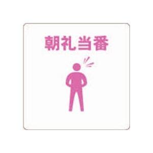 その他 (まとめ) TRUSCO 当番プレート 朝礼当番TOB-MA 1枚 【×50セット】 ds-2244214