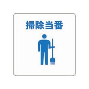 その他 (まとめ) TRUSCO 当番プレート 掃除当番TOB-CL 1枚 【×50セット】 ds-2244215