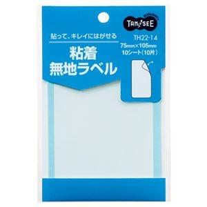 その他 (まとめ) TANOSEE 貼ってはがせる無地ラベル 75×105mm 1パック(10片:1片×10シート) 【×100セット】 ds-2244247