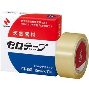 その他 (まとめ) ニチバン セロテープ 小巻 15mm×11m CT-15S 1巻 【×100セット】 ds-2245192