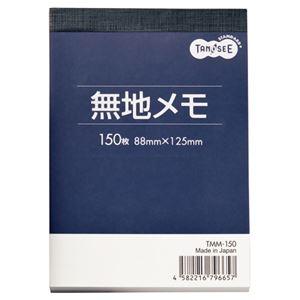 その他 (まとめ) TANOSEE 無地メモ 88×125mm 1冊 【×100セット】 ds-2245269
