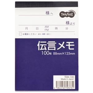 その他 (まとめ) TANOSEE 伝言メモ 88×125mm 1冊 【×100セット】 ds-2245270