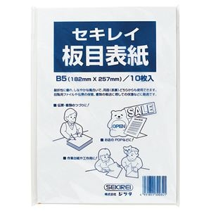 その他 (まとめ) セキレイ 板目表紙70 B5判 ITA70FP 1パック(10枚) 【×100セット】 ds-2245402