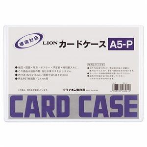 その他 (まとめ) ライオン事務器 カードケース 硬質タイプA5 再生PET A5-P 1枚 【×100セット】 ds-2245617