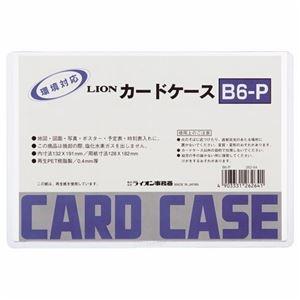その他 (まとめ) ライオン事務器 カードケース 硬質タイプB6 再生PET B6-P 1枚 【×100セット】 ds-2245627