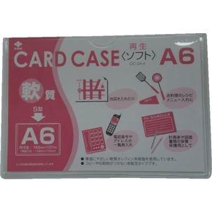 その他 (まとめ) 小野由 軟質カードケース(A6)OC-SA-6 1枚 【×100セット】 ds-2245649