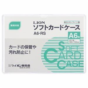 その他 (まとめ) ライオン事務器 ソフトカードケース 軟質タイプ A6 オレフィン A6-RS 1枚 【×300セット】 ds-2245907