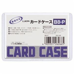 【送料無料】(まとめ) ライオン事務器 カードケース 硬質タイプB8 再生PET B8-P 1枚 【×300セット】 (ds2245918) その他 (まとめ) ライオン事務器 カードケース 硬質タイプB8 再生PET B8-P 1枚 【×300セット】 ds-2245918
