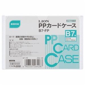 その他 (まとめ) ライオン事務器 PPカードケース 硬質タイプ B7 再生PP B7-FP 1枚 【×300セット】 ds-2245920