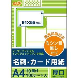 その他 (まとめ) TANOSEEレーザー&インクジェットプリンタ対応 名刺カード用紙 厚口 白 ミシン目が無いタイプ A4 10面 カードサイズ91×55mm1冊(100シート) 【×5セット】 ds-2220491