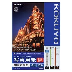 その他 (まとめ) コクヨ インクジェットプリンター用 写真用紙 印画紙原紙 高光沢・厚手 A3 KJ-D11A3-20 1冊(20枚) 【×5セット】 ds-2220521