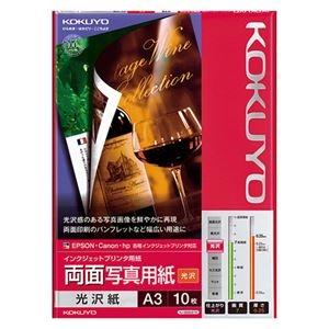その他 (まとめ) コクヨ インクジェットプリンター用 両面写真用紙 光沢紙 A3 KJ-G23A3-10 1冊(10枚) 【×5セット】 ds-2220535